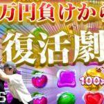 【大苦戦】ギャンブル台で初っ端100万円負けからのスタート…めげずに高額ベットで大復活!?