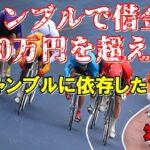 【競輪】ギャンブルで借金が1000万を超えた…  第7話  【前橋競輪・松阪競輪】