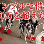 【競輪】ギャンブルで借金が1000万を超えた…  第8話  【前橋競輪・松阪競輪】