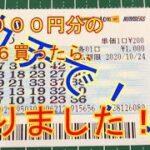 【当選!!】ロト6を1,000円分買ったら当りました!!