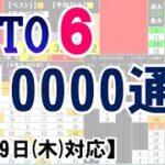 🟢ロト6・10000通り表示🟢8月19日(木)対応