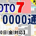 🔵ロト7・10000通り表示🔵8月20日(金)対応
