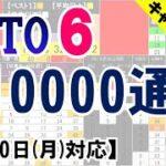 🟢ロト6・10000通り表示🟢8月30日(月)対応