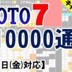 🔵ロト7・10000通り表示🔵8月6日(金)対応