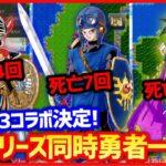 【ドラクエ123】ドラクエロトシリーズ全て3画面で勇者一人旅する【スマホ版】