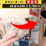 """【検証】史上最大の1等28億円!ロト7を""""77777円""""購入したらいくらになるのか?【宝くじ】"""