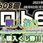 第1608回 ロト6~JRAの星矢式@④LINECard!!~【購入くじ券】※全体公開※~(2021年08月02日(月)抽選)~前回1数字・今回 5点で!!