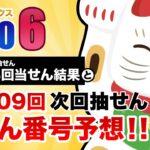 【第1608回→第1609回】 ロト6(LOTO6) 当せん結果と次回当せん番号予想