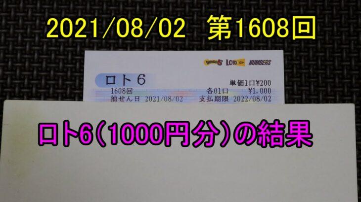 第1608回のロト6(1000円分)の結果