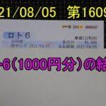第1609回のロト6(1000円分)の結果