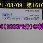 第1610回のロト6(1000円分)の結果