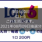 【第1610回LOTO6】ロト6狙え高額当選(2021年08月09日抽選分)