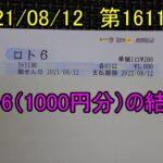 第1611回のロト6(1000円分)の結果