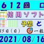 第1612回 ロト6予想 2021年8月16日抽選