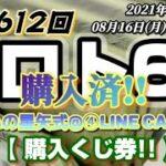 第1612回 ロト6~JRAの星矢式@④LINECard!!~【購入くじ券】~(2021年08月16日(月)抽選)~前回、1数字、今回は5点で!!