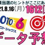 【1612回】ロト6予想!2021.8.16(月)抽選。