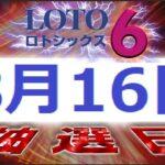 1612回ロト6予想(8月16日抽選日)