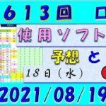 第1613回 ロト6予想 2021年8月19日抽選