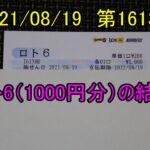 第1613回のロト6(1000円分)の結果
