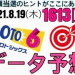 【1613回】ロト6予想!2021.8.19(木)抽選。