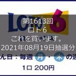 【第1613回LOTO6】ロト6狙え高額当選(2021年08月19日抽選分)