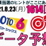 【1614回】ロト6予想!オリジナル攻略法で高額当選を狙います!