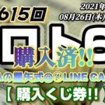 第1615回 ロト6~JRAの星矢式@④LINECard!!~【購入くじ券】~(2021年08月26日(木)抽選)~前回、また~~2数字っ!草生えた !   今回5点で!!