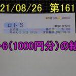 第1615回のロト6(1000円分)の結果