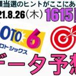 【1615回】ロト6予想!2021.8.26(木)抽選。