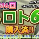 第1616回 ロト6~JRAの星矢式@④LINECard!!~【購入くじ券】~(2021年08月30日(月)抽選)~前回、1数字、今回8点で!!