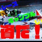 ボートレースはギャンブルではなく投資だ!検証動画18日目
