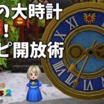 【ビルダーズ2】ロトの大時計 簡単!レシピ開放術【Dragon Quest Builders2】