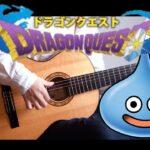 東京オリンピック2020/ドラゴンクエスト序曲 ロトのテーマ / ギター