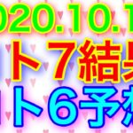 【2020.10.12】ロト7結果&ロト6予想!
