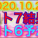 【2020.10.26】ロト7結果&ロト6予想!