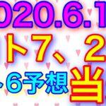 【2020.6.15】ロト7、2口当選&ロト6予想!