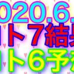 【2020.6.8】ロト7結果&ロト6予想!