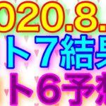 【2020.8.3】ロト7結果&ロト6予想!