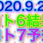 【2020.9.25】ロト6結果&ロト7予想!