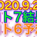 【2020.9.28】ロト7結果&ロト6予想!
