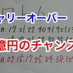 【狙え!6億円!】2020年10月8日のロト6!