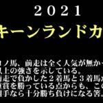 【ゼロ太郎】「キーンランドカップ2021」出走予定馬・予想オッズ・人気馬見解