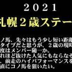 【ゼロ太郎】「札幌2歳ステークス2021」出走予定馬・予想オッズ・人気馬見解