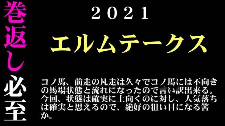 【ゼロ太郎】「エルムステークス2021」出走予定馬・予想オッズ・人気馬見解