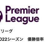 2021-2022プレミアリーグ優勝オッズ