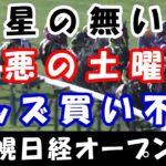 【競馬】星の無い最悪の土曜日..オッズ買い不発 札幌日経オープン2021編