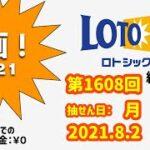 ロト6 (2021.8.2月抽せん)【宝くじ】【ビンゴゲーム】