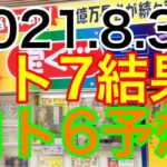 【2021.8.30】ロト7結果&ロト6予想!