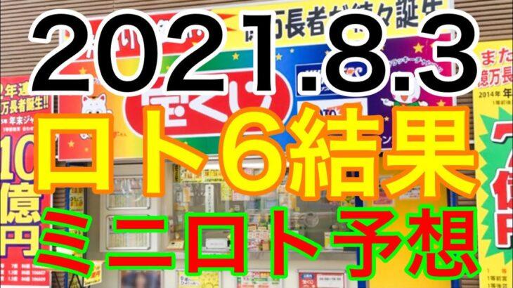 【2021.8.3】ロト6結果&ミニロト予想!