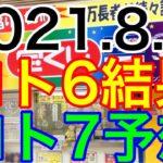 【2021.8.6】ロト6結果&ロト7予想!